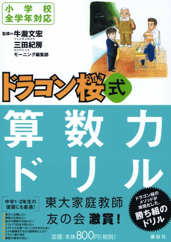 ドラゴン桜式 算数力ドリル(監修)  ドラゴン桜式 算数力ドリル 監修   2005/9/29