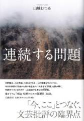 山城むつみ新刊『連続する問題』3/28(木)発売
