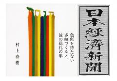 日本経済新聞4/28(日)朝刊にて村上春樹著『色彩を持たない多崎つくると、彼の巡礼の年』の書評掲載