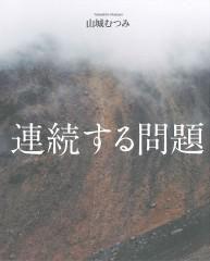 『連続する問題』電子書籍版発売