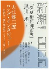 「新潮」2013年12月号にて「秋山駿の地声」掲載