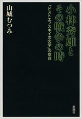 山城むつみ最新作「小林秀雄とその戦争の時: 『ドストエフスキイの文学』の空白」7/31(木)に発売決定