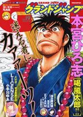 【掲載情報】阿部和重 × 岡田屋鉄蔵さん対談『口入屋兇次』