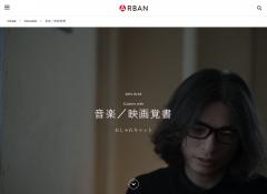 エッセー「音楽/映画覚書」新連載開始!
